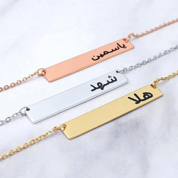 Personalized Arabic Name Necklace Arabic Font Jewelry Bar Necklace Gift For Her Engraved Nameplate Pendant Birthday Gift sideway customised double nameplate necklace personalized two name pendants jewelry family name bar necklace christmas gift