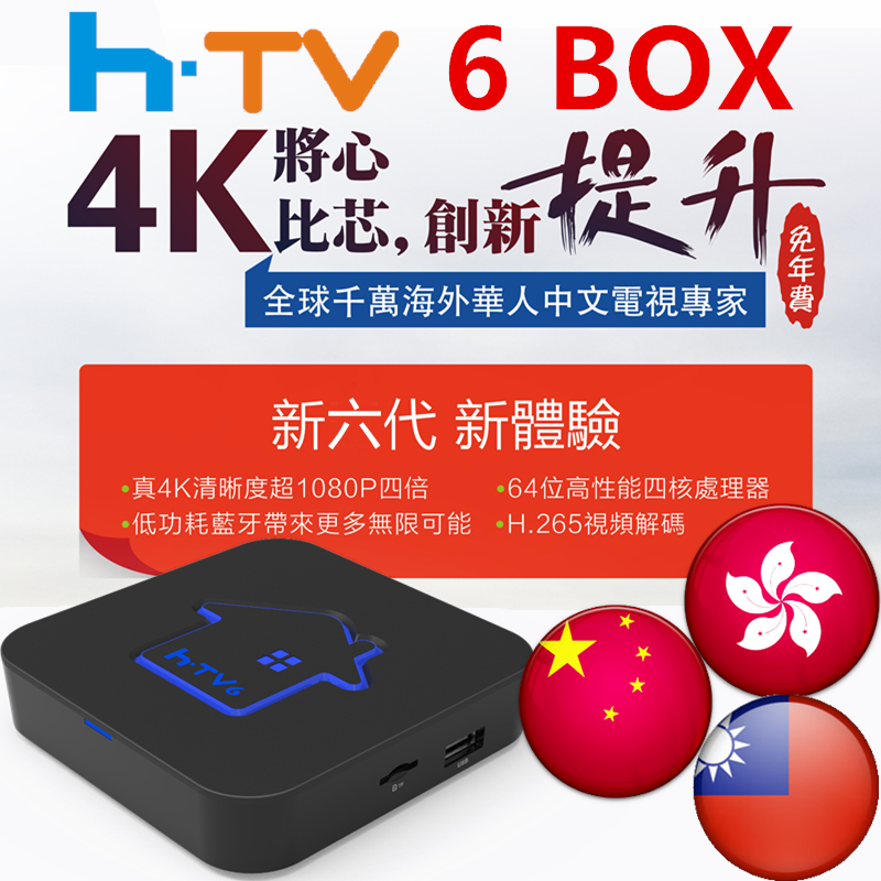 2020 Newest HTV A2 BOX HTV 6 Htv5 HTV6 BOX FUNTV Home X HK Chinese HongKong Taiwan Channels Android IPTV Live Streaming Box