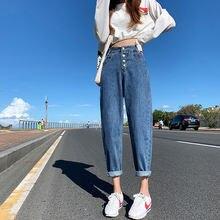 Джинсы с высокой талией женские штаны шаровары широкие Свободные
