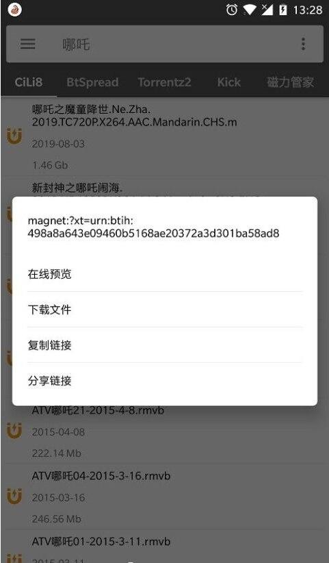 鲨鱼磁力播 v1.1.0破解版 VIP功能/免费用