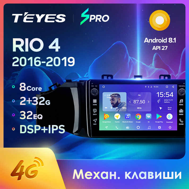 TEYES SPRO For Kia RIO 4 2016-2019 Car Radio Multimedia Video Player Navigation GPS Android 8.1 No 2din 2 din dvd