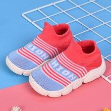 VOSONCA/детская повседневная обувь; кроссовки для мальчиков и девочек для бега; детская повседневная обувь; уличные Нескользящие вязаные носки