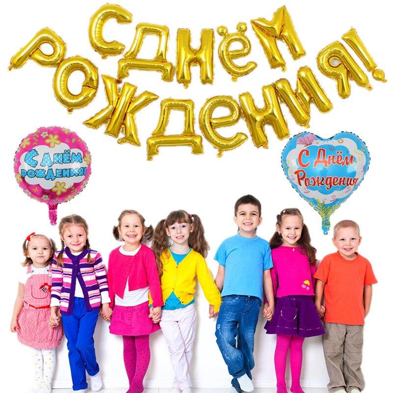 16 pollici Oro Argento Russo Buon Compleanno Lettera Foil Palloncini Festa di Compleanno Decorazione di Aria Gonfiabile Palle Forniture