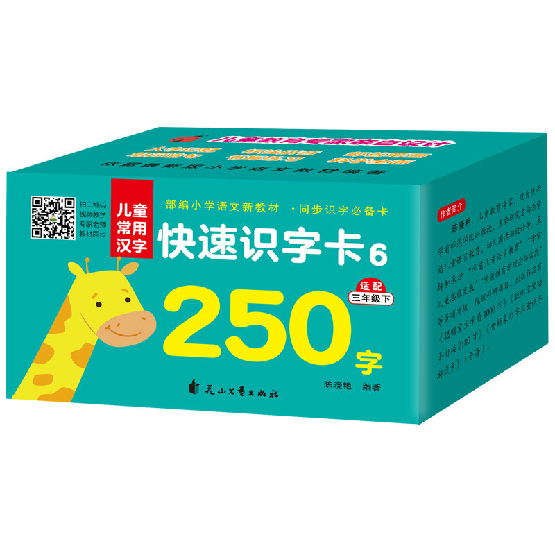 250 Chinese Characters Flash Cards(No Pictures)  For Primary School Third Grade B Students Children 8x8cm /3.1x3.1in