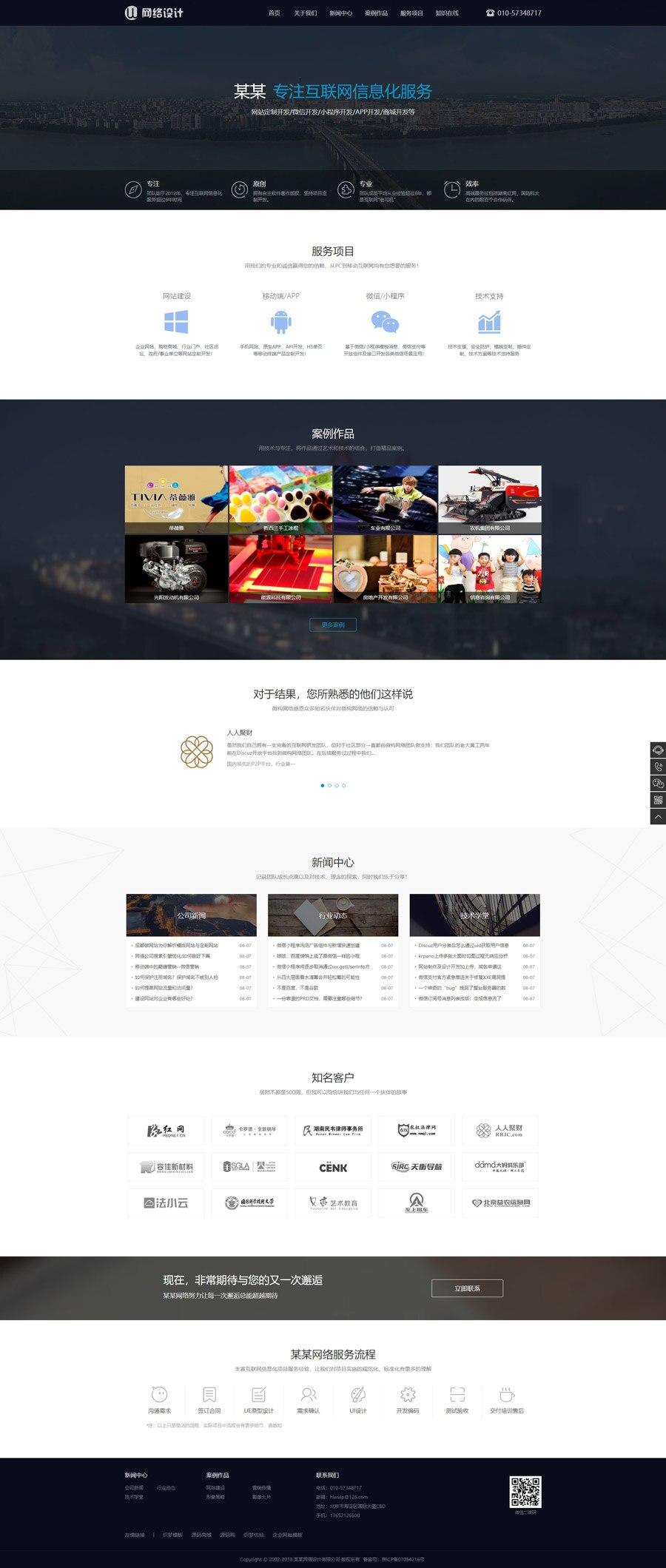 软件开发信息公司网站筱航科技免费模板