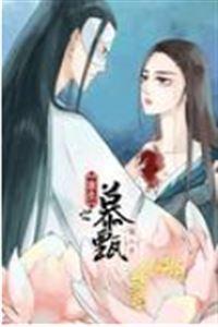 重生之慕甄第三季[13]