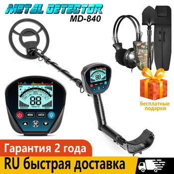 Metal Detector Underground Professional Depth  Search Finder Gold Detector Treasure Hunter Detecting Pinpoint Waterproof MD840 md4030 upgrade version professional metal detector underground metal gold scanner search finder gold detector pinpointer