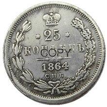 1864 Россия 25 копеек Посеребренная копия монеты