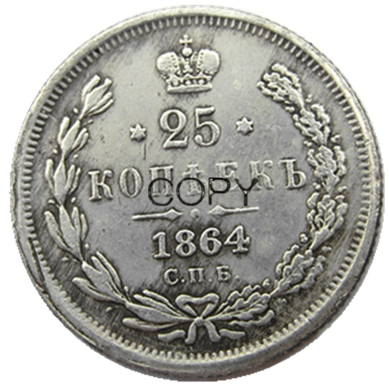 1864 Russia 25 Kopeks Silver Plated Copy Coin