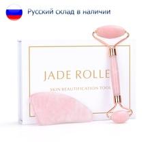 Натуральный розовый нефритовый роликовый массажер для лица с кристаллическим камнем нефритовый массажер кристаллический роликовый ролик для кожи лица массажный ролик для удаления морщин