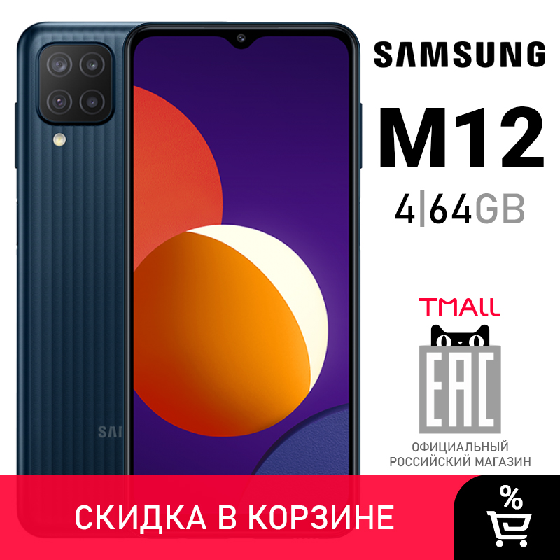 Смартфон Samsung Galaxy M12 64ГБ