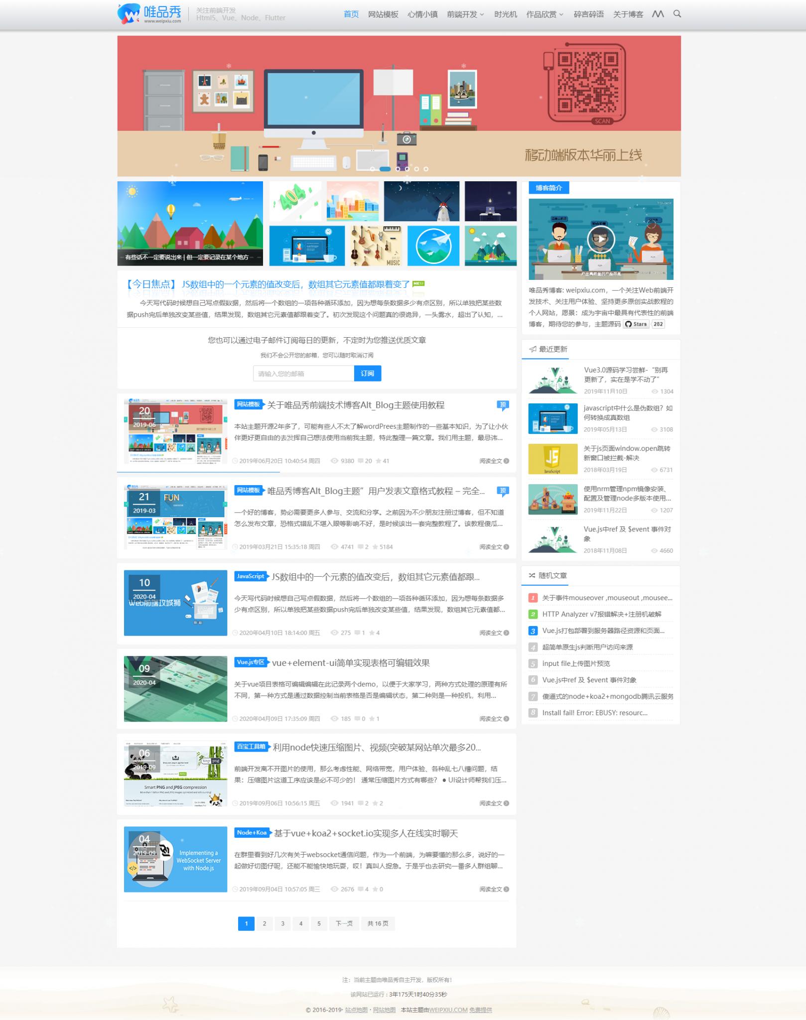 WordPress一款响应式Alt_Blog主题免费分享