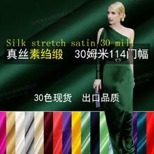 Шелковая ткань для платьев, блузок, свадебная одежда, метр, чистый шелк, стрейч-сатин, 30 мельница, высокое качество