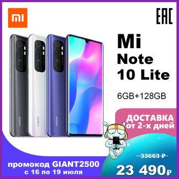 Купить Смартфон Mi Note 10 Lite 6GB 128GB