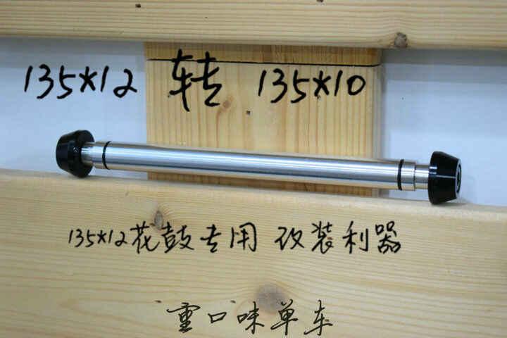 MTB Tools Mtn Bike 12mm x 142mm Thru Axle to Standard 5mm QR Wheel Adapter