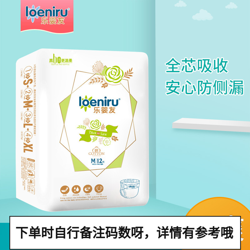 Lewin You Xin Born Infants Diapers Special Offer Packing Thin Breathable Dry Men And Women Baby Diapers M12 PCs