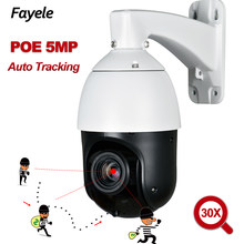 Mini Speed Dome 5MP PTZ kamera 30X Zoom POE 2MP 1080P IP kamera 5 megapiksel P2P görünüm IR100M H.265 ONVIF SONY335 Starlight ses(China)