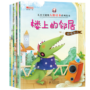 8 Books Children's Character Picture Book Children Baby Bedtime Short Stories Chinese And English EQ Training Books For Reading недорого