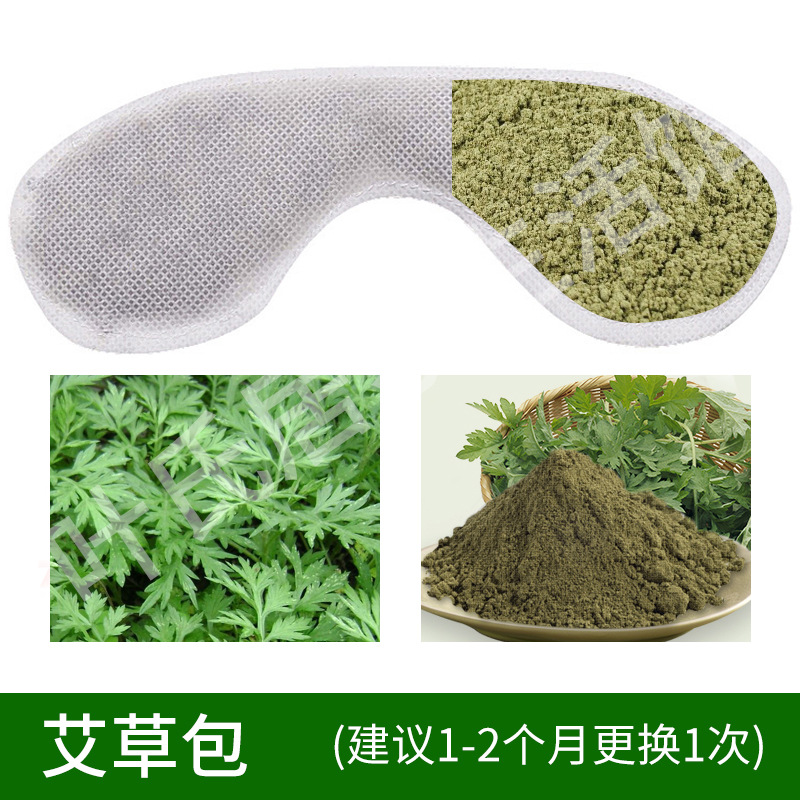 Wormwood Moxa Lavender Summary Heating Drug Bag USB Ming Zi Steam Eyeshade Fragrance Hot Compress Chinese Herb Eye Pad