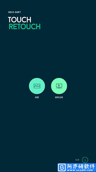 TouchRetouch(抠图大师) v4.4.4