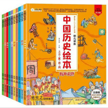 10 Pcs/Pack Illustrateed  Chinese Acient History Picture Books for Learning Chinese Important History