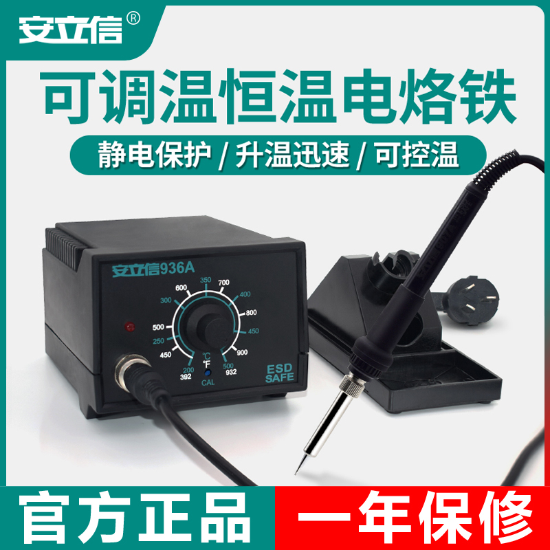 Ericsson <font><b>936A</b></font> electric iron temperature soldering station adjustable temperature home repair welding tool set soldering gun 60W image