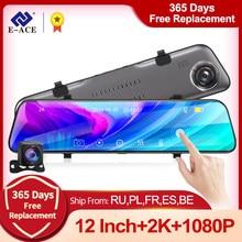 E-ACE carro dvr 12 Polegada córrego mídia espelho retrovisor 2k visão noturna gravador de vídeo auto registrador suporte 1080p câmera visão traseira