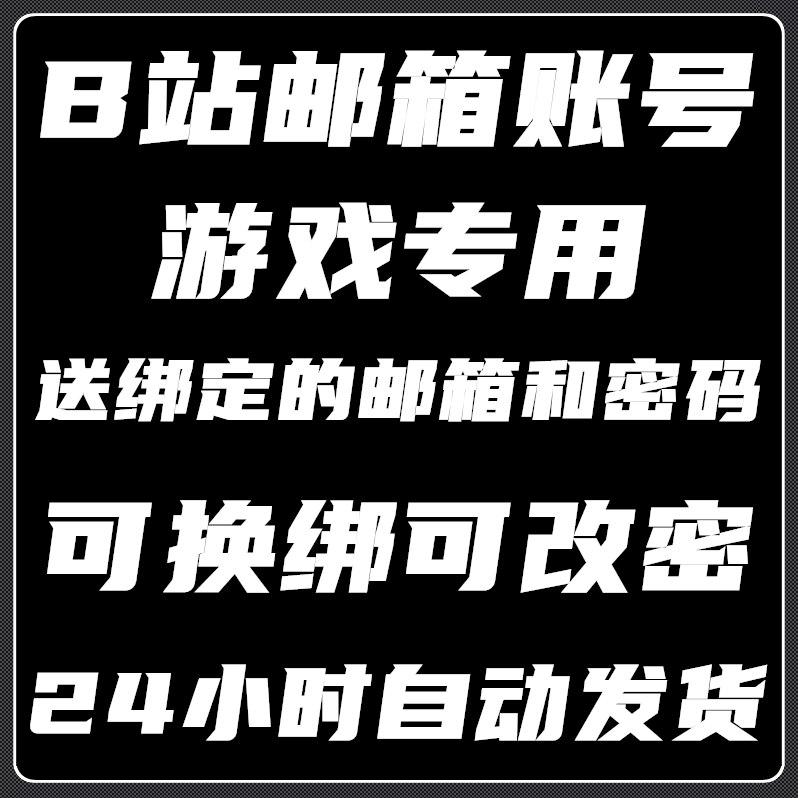 B站小号购买,B站邮箱帐号游戏专用,哔哩哔哩帐号批发,b站帐号批发,B站小号批发,bilibili账号批发