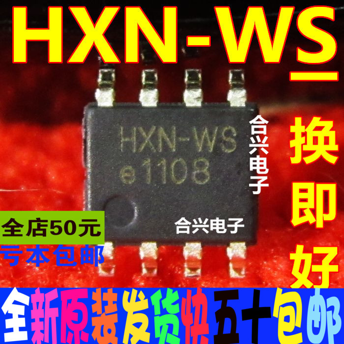 5pcs/lot HXN-WS SOP-8 New Orginal In Stock