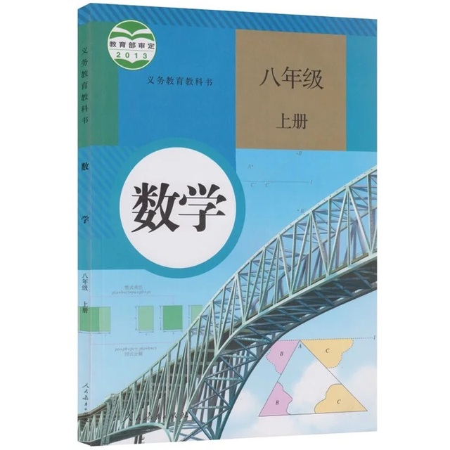 2019 Chinese junior high school mathematics local math textbook (full set of 6 books, people's education version) 2