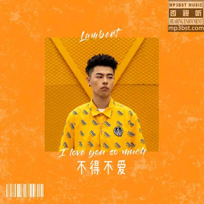 Lambert - 《不得不爱》无损单曲[FLAC+MP3]