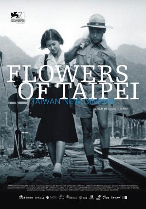 光阴的故事-台湾新电影