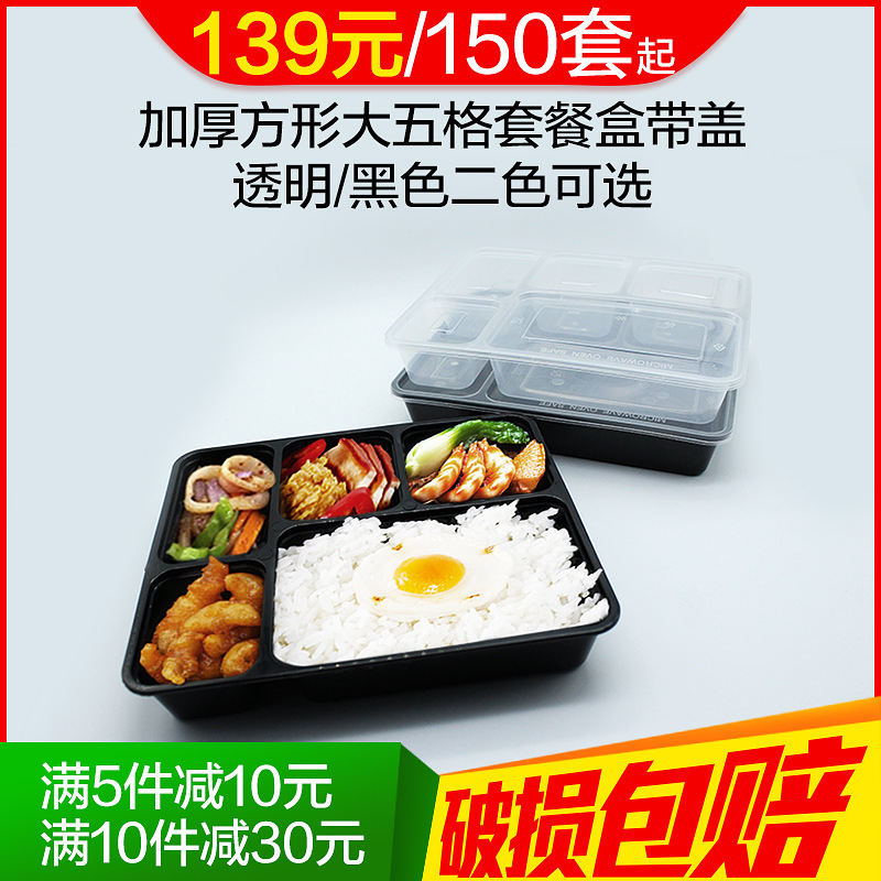 Disposable Lunch Box Thick With Five Grids Snack Box Bento Combo Bowl Packing Box Multi-part Take-out Container Plastic