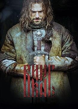 《维京:王者之战》2016年俄罗斯剧情,动作,历史电影在线观看