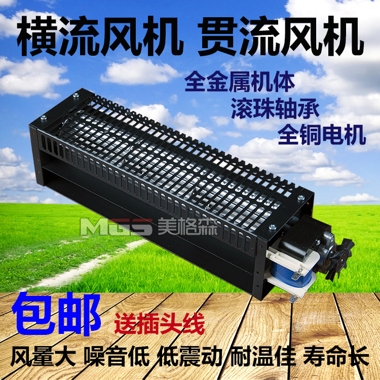 Cross Flow Cross Flow Fan Fan Full Metal Elevator Chassis Cooling Cooling Fan AC 220V Mute