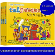 Whole Brain Development Exercise Book Full Set of 3 Books Concentration and Memory 3-4 Years Old
