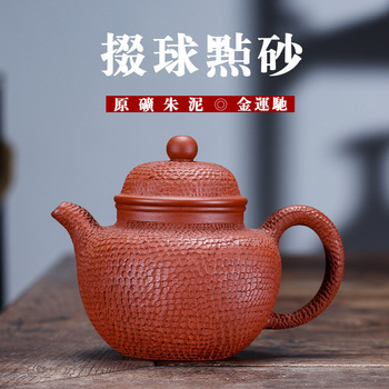 Raw Ore Zhu Ni Duo Ball Point Sand Dark-red Enameled Pottery Teapot Jin Yun Chi Manual Tea Set Gift Mid-range Teapot