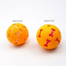 New pet toy hollow skeleton light vocal ball 7.5cm training dog bite natural rubber toy dog toys for small dogs