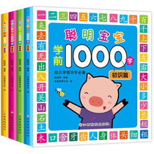 4Pcs/Set Kids Children Learning Chinese Book 1000 Characters Mandarin with pinyin New Early Education Book children s literature books in chinese hundred thousand whys chinese science stories pinyin learning hanzi chinese characters