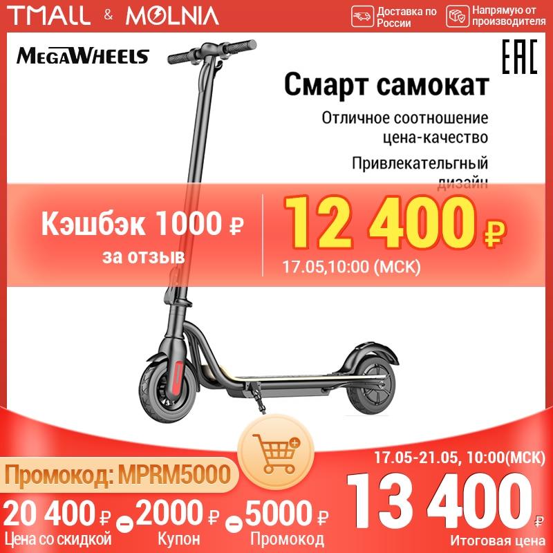 MEGAWHEELS модель S10 портативный складной электрический скутер для взрослых, 3 скорости переключения передач Molnia