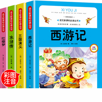 The Four Masterpieces Color Picture set of 4 reading extracurricular books Must-read Children's Extracurricular Reading Books impressionists masterpieces of art
