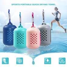 Полотенце спортивное холодное охлаждающее полотенце впитывающее