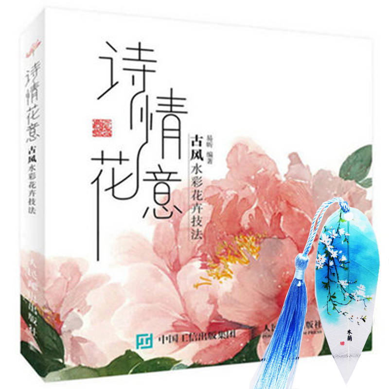 Chinese Painting Books Poetic Watercolor Flowers Ancient Technique Of Watercolor Painting Tutorial Books With One Bookmark