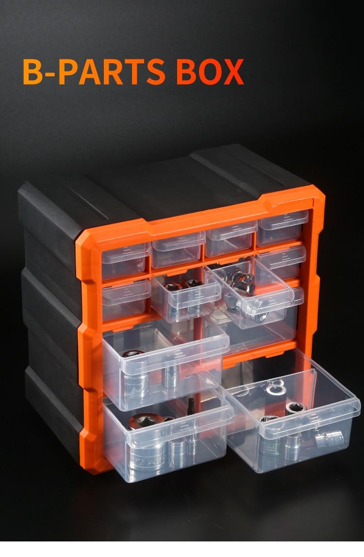 零件盒-集合_10