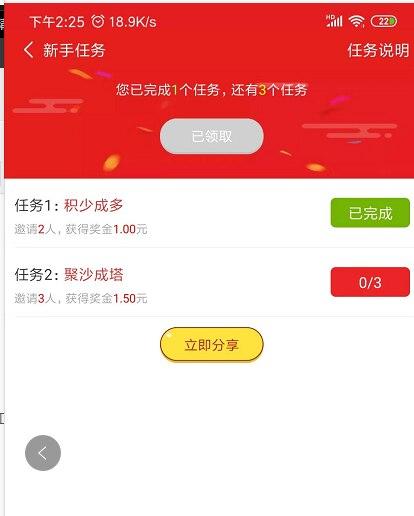 欢乐抢红包:新用户注册送5-88可直接提现,邀新最高奖励888元插图(4)
