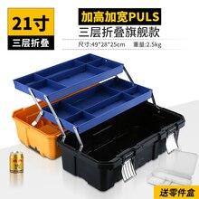 Large Accessories Tool Box Cabinet Drill Plastic Bit Case Tool Organiser No Tool Garage Caja De Herramientas Tools BY50GJ