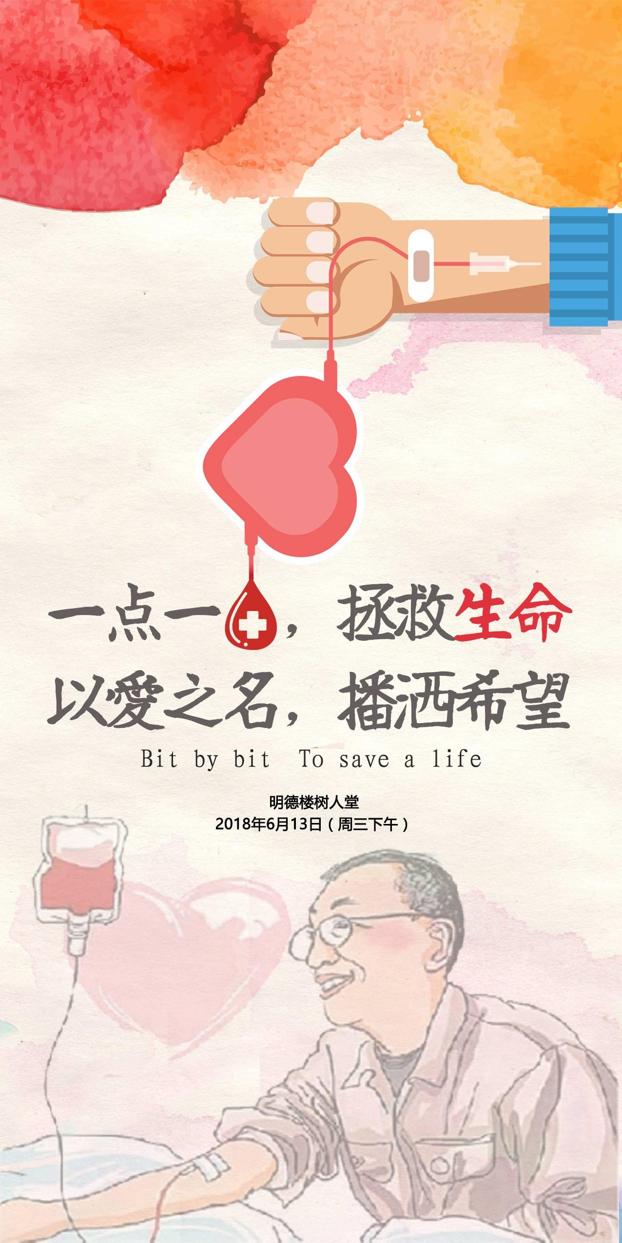 Photoshop:6.14世界献血海报设计分享poster design(内附psd) PS教程 第1张