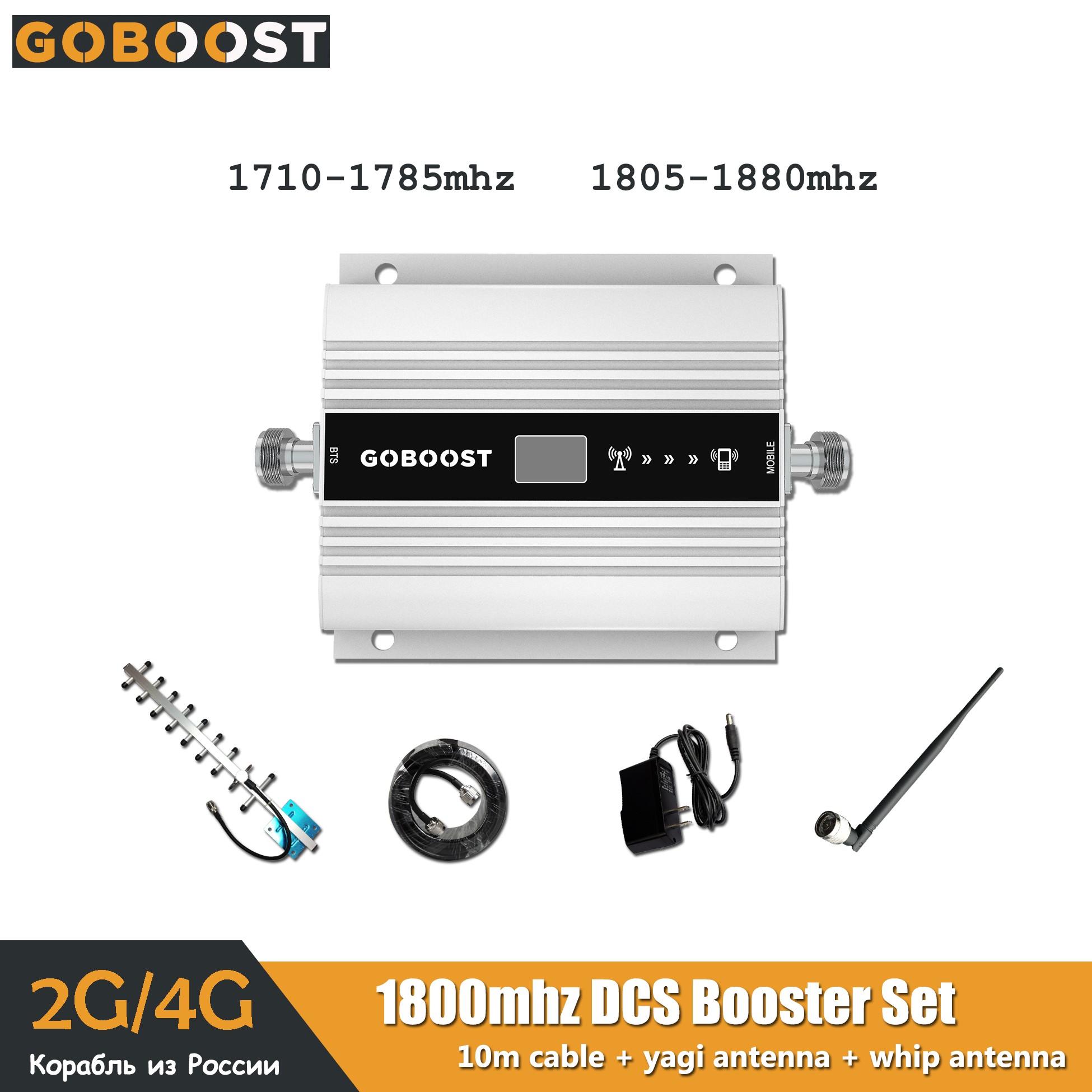 2G 4G DCS LTE 1800mhz Mini Cellular Mobile Signal Booster Repeater Amplifier LCD Display Network Whip+Yagi Antenna 10m Wire 60dB