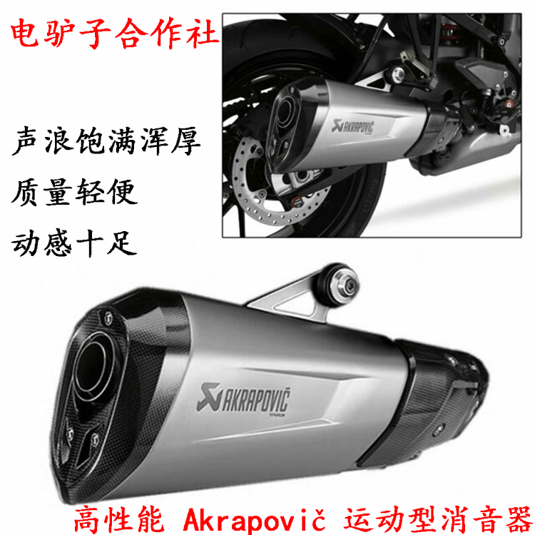 Make For  BMW S1000XR Original HP Exhaust Tail Section Scorpio Laser Marker High-Performance Sordino Carbon Fiber Titanium Alloy