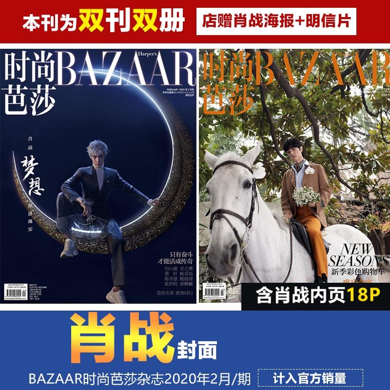 2 Books/Set Xiao Zhan Fashion Magazine Harper's Bazaar Star Interview Figure Photo Album Art Collection Book